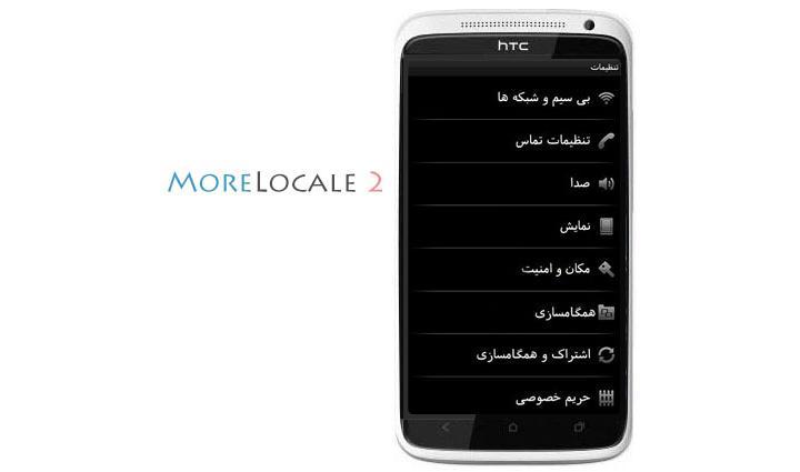 دانلود کنید : برنامه فارسی ساز منو تمام دستگاه های اندروید - آی تی ...