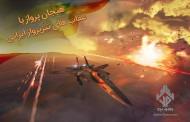 دانلود کنید: بازی ایرانی شاهین ، چالشی تازه برای گیمرهای موبایلی…!