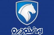 مدیر عامل ایران خودرو از تولید و عرضه ۳ محصول جدید تا پایان سال ۱۳۹۶ خبر داد