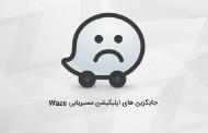 بهترین جایگزین ها برای اپلیکیشن مسیریابی Waze