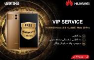 هواوی برای گوشیهای میت ۱۰ و میت ۱۰ پرو خدمات VIP ارائه میکند